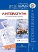 Литература 5-9 кл. Рабочие программы